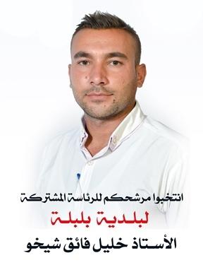 Xelil Fayeq