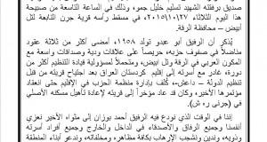 نعوة -الشهيد أحمد بوزان