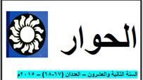 logo-Elhiwar-67-68