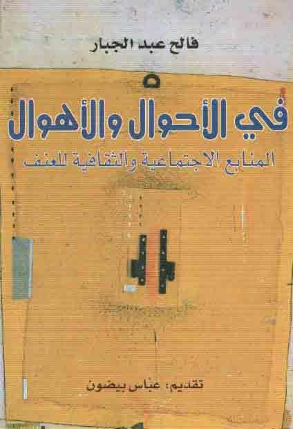 fil-ehwal-faleh-ebdilgabar