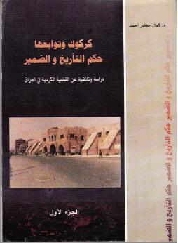 كركوك-وتوابعها-كمال-مظهر-احمد